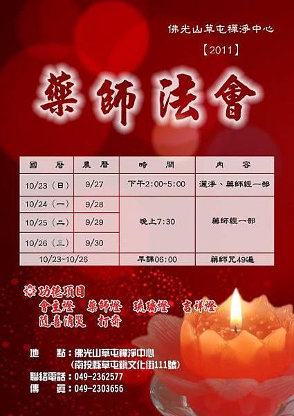2011草屯禪淨中心藥師法會-2.jpg