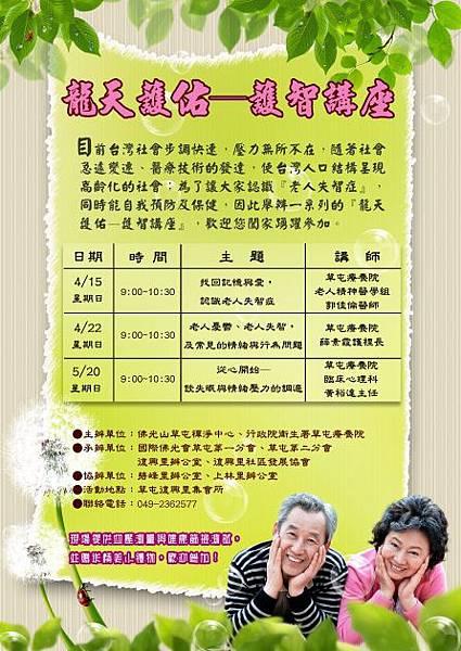 2012草屯禪淨中心老人健康講座.jpg