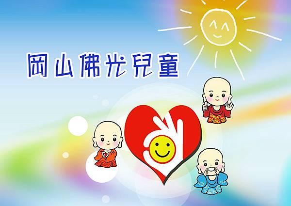 2013岡山講堂兒童夏令營會旗