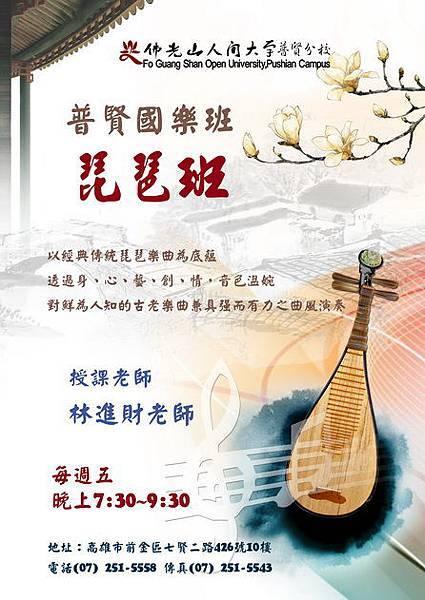 2015普賢寺琵琶班