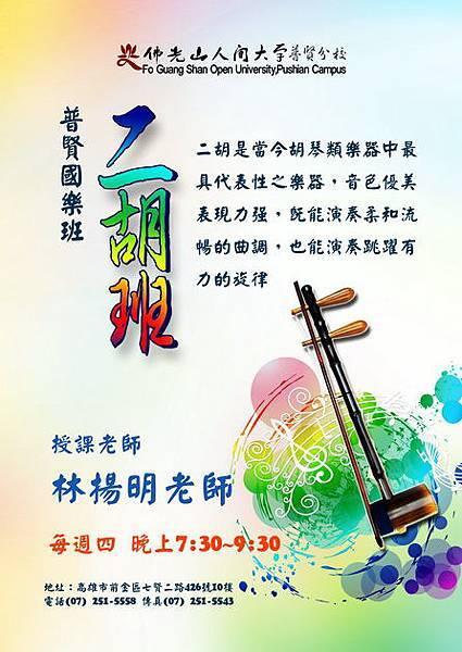 2015普賢寺二胡班
