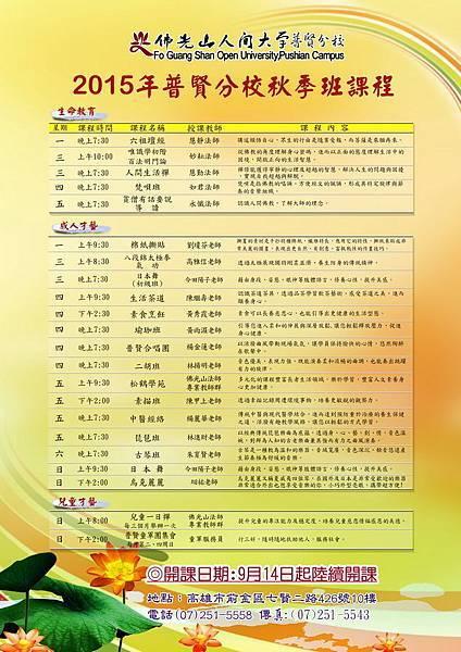 2015普賢寺秋季社教課程A3