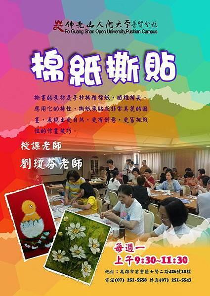 2015普賢寺棉紙撕貼-1