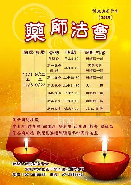 2015普賢寺藥師法會-1