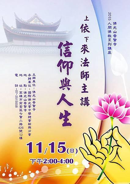 2015普賢寺信仰與人生-1