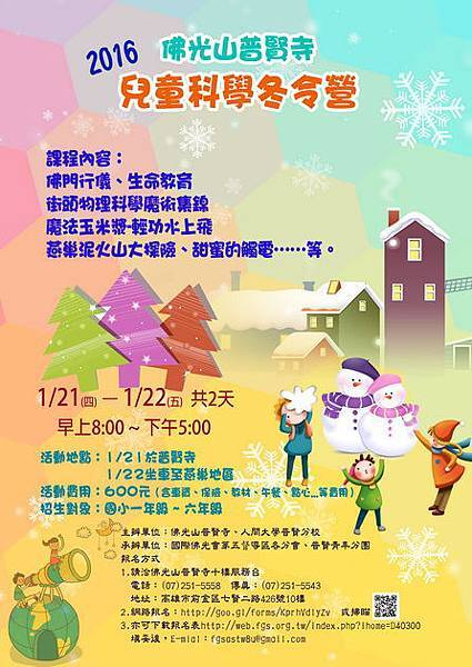 2016普賢寺兒童科學冬令營