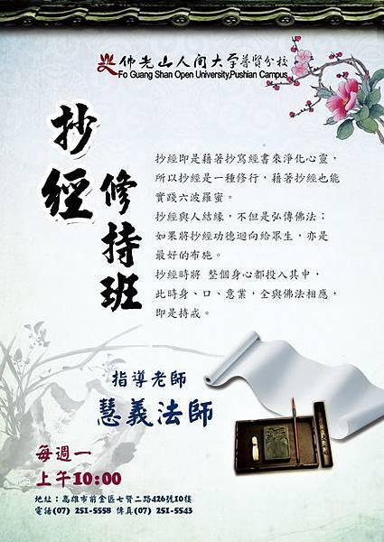 2015普賢寺抄經修持班