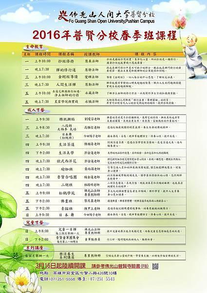 2016普賢寺春季社教課程A3