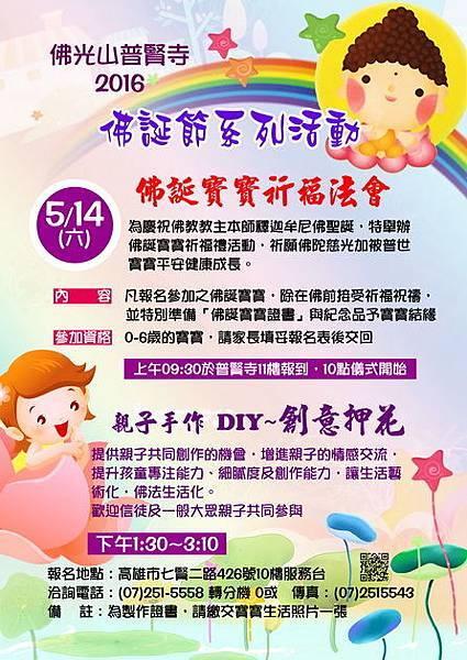 2016普賢寺佛誕寶寶祈福法會-1
