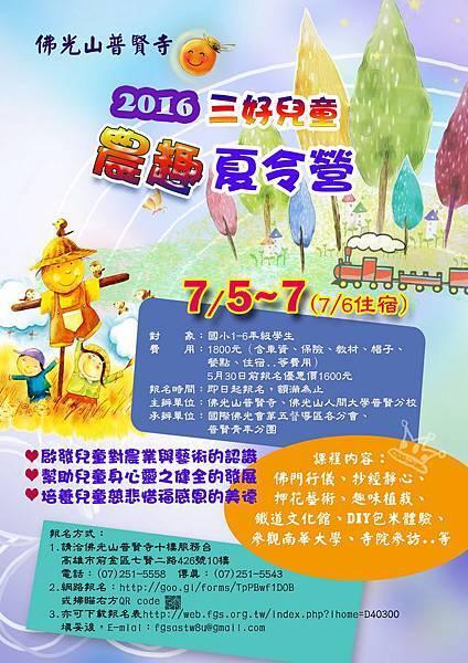 2016普賢寺三好兒童農趣夏令營