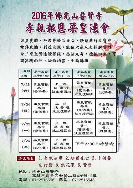 2016普賢寺孝道月法會