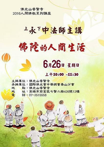 2016普賢寺永中法師講座