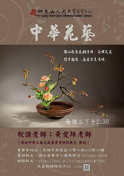 2016普賢寺 中華花藝