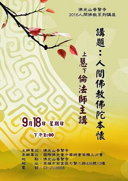 2016普賢寺人間佛教陀本懷-1