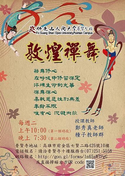 2016普賢寺敦煌禪舞