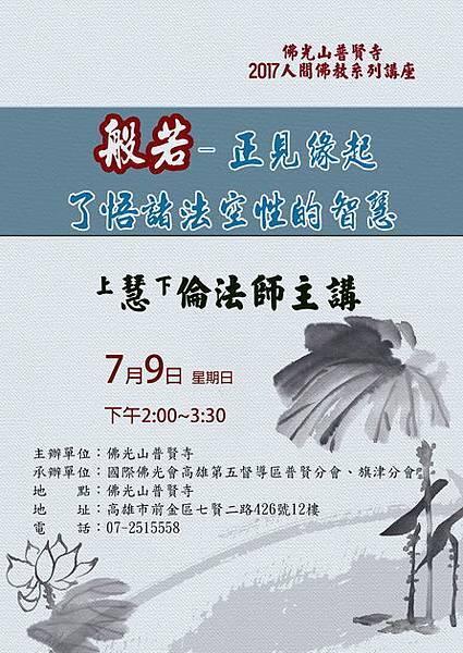 2017普賢寺 般若–正見緣起