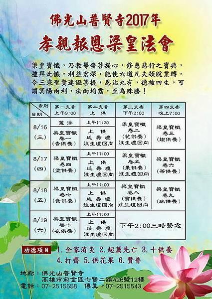 2017普賢寺孝道月法會