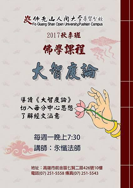 2017普賢寺大智度論