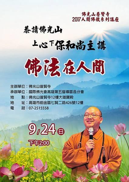 2017普賢寺心保和尚講座