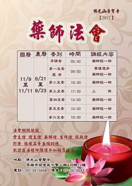 2017普賢寺藥師法會