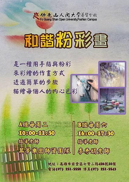 2018 普賢寺和諧粉彩畫