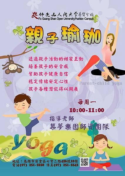 2018普賢寺親子瑜珈