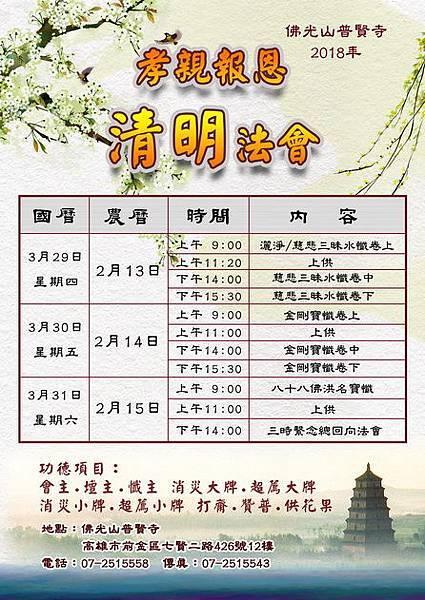 2018普賢寺清明法會