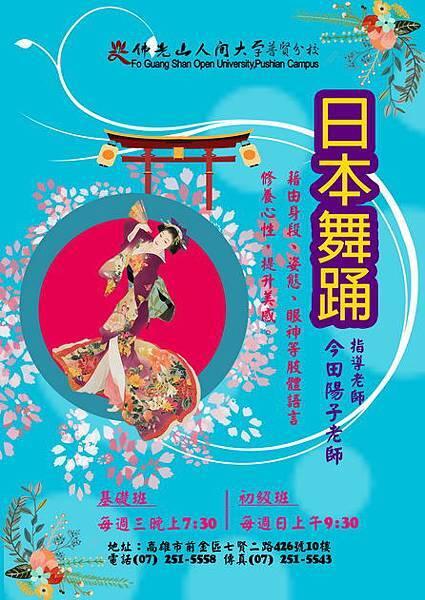 2018普賢寺日本舞踊