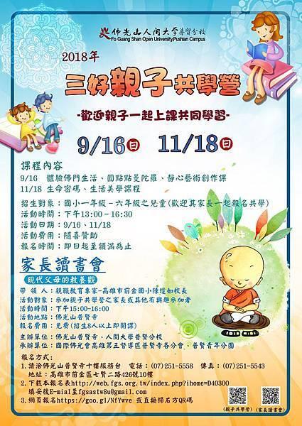 2018普賢寺三好親子共學營