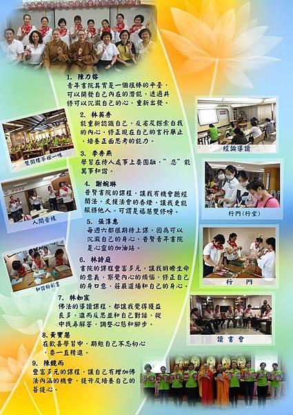 2018普賢書院弘法報告內頁