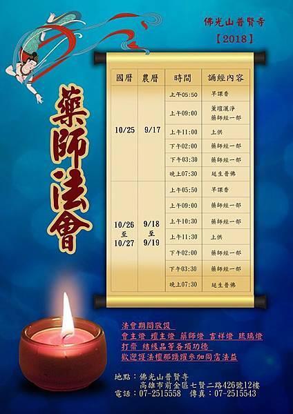 2018普賢寺藥師法會