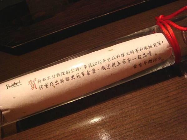 2012.9.7 新都里日本料理