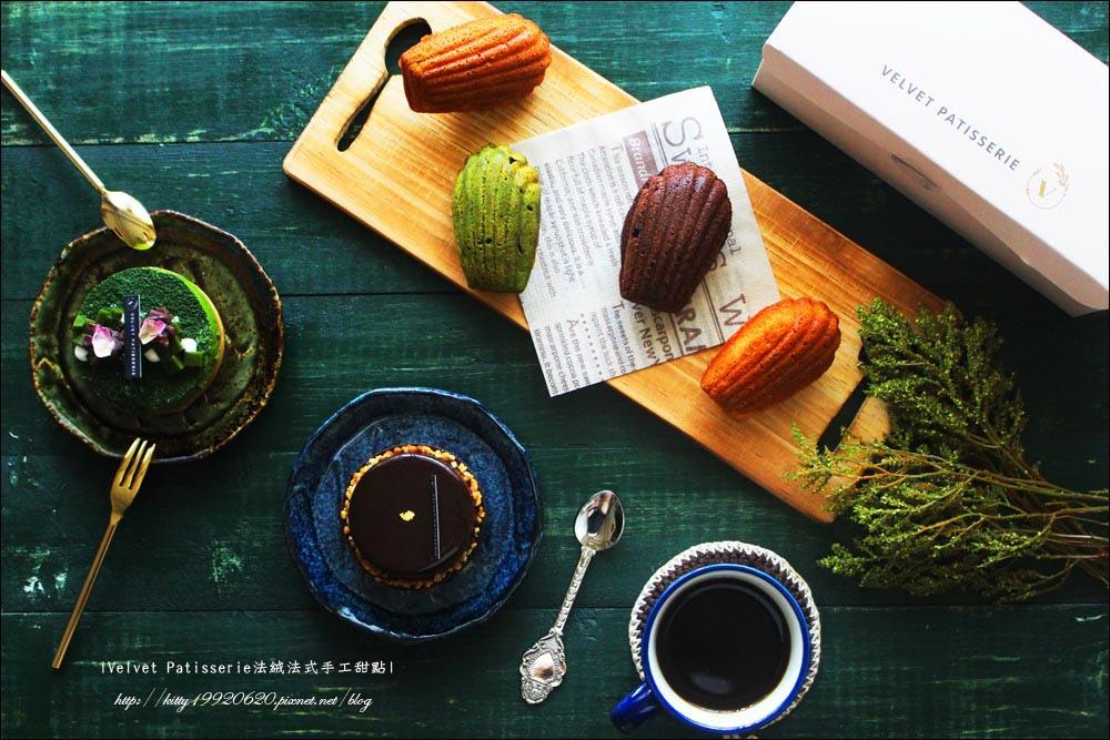 Velvet Patisserie法絨法式手工甜點 1.jpg