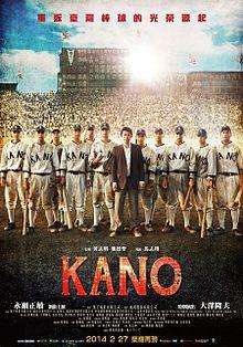 Kano-2014-film-poster (1)