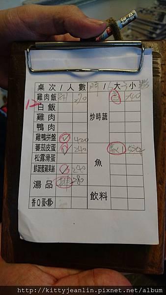 稻香園-帳單