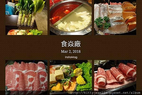 食焱廠饗鍋物-in元宵節