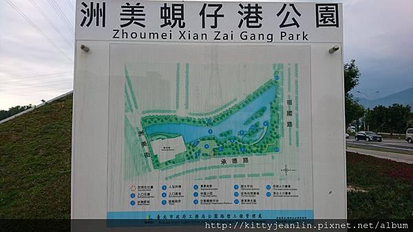 洲美蜆仔港公園