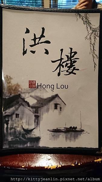 洪樓 Hong Lou