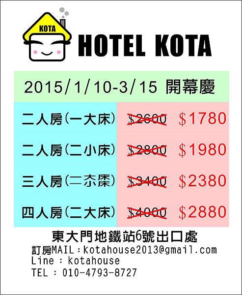 kota廣告