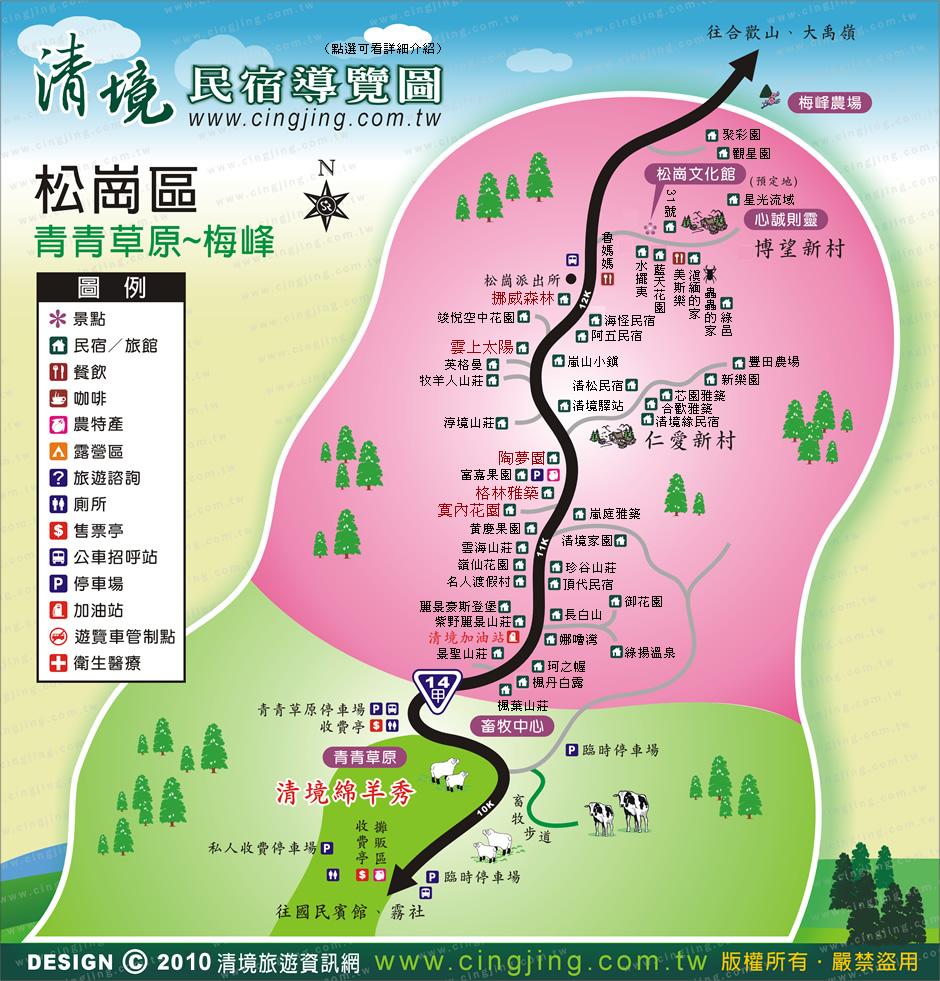 清境農場民宿導覽圖1.jpg