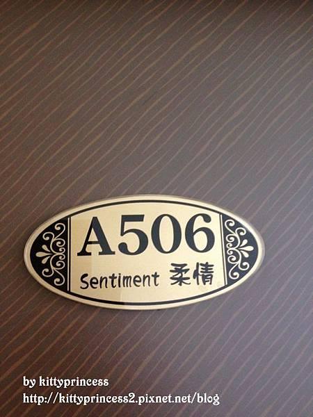 會館506號房