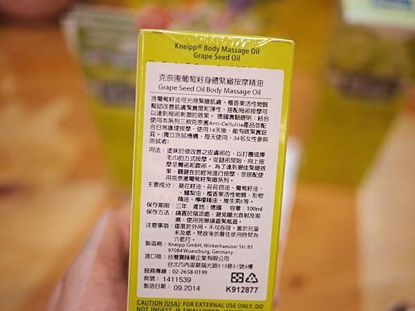 7.產品-按摩精油
