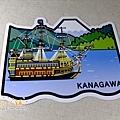 無現貨~$110 神奈川第三彈: 芦ノ湖with海賊船 (芦之湖)