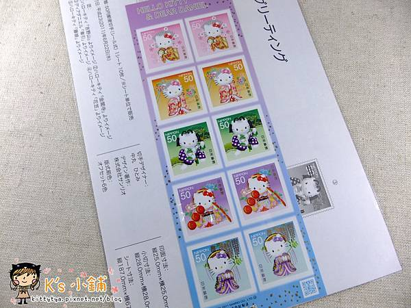 現貨已售完~日本¥50面額貼紙型郵票 kitty&丹尼爾