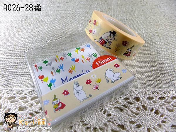 $110/捲,Gakken Fun tape紙膠帶 嚕嚕米系列RO26-28橘