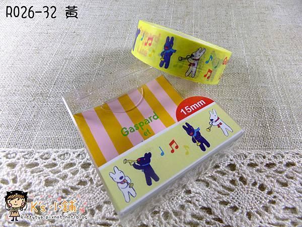 $110/捲,Gakken Fun tape紙膠帶 卡柏麗莎系列RO26-32黃