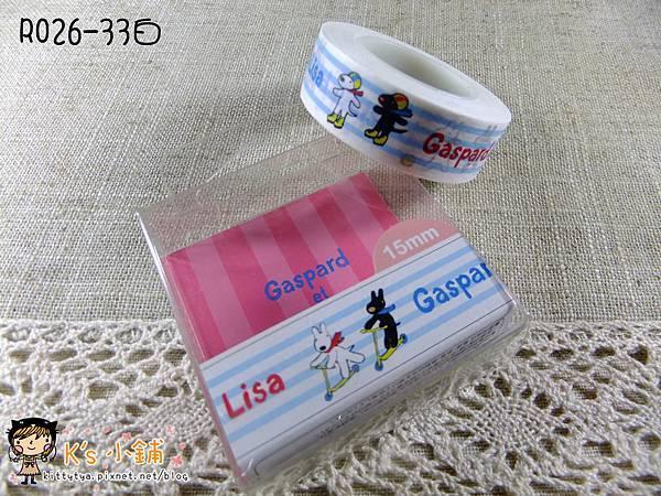 現貨已售完~Gakken Fun tape紙膠帶 卡柏麗莎系列RO26-33白