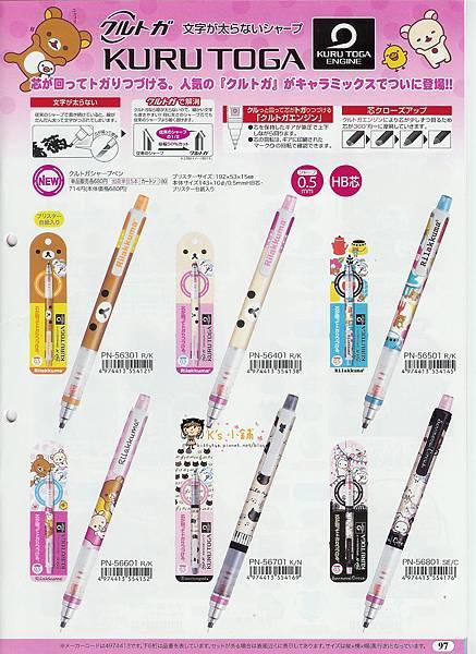 201108 san-x kurutoga-20110709-031645.jpg