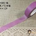 日本紙膠帶 meet005紫