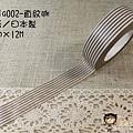 現貨已售完~日本紙膠帶 seria002直紋咖 $75